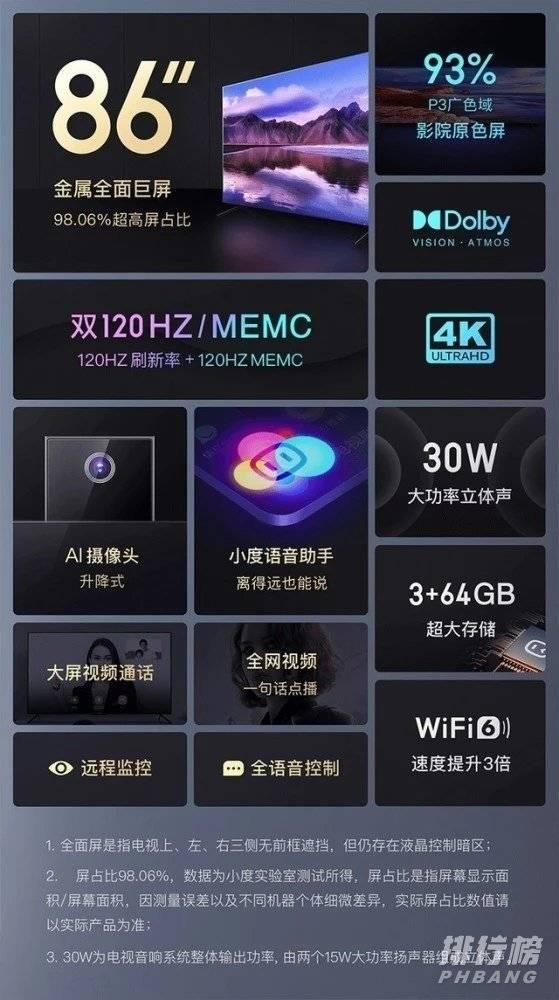 小度智能巨屏电视v86价格_小度智能巨屏电视v86多少钱