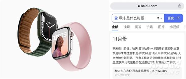 applewatch7发售时间_applewatch7发售价格