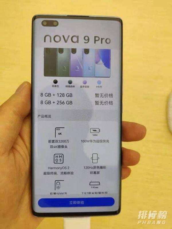 华为nova9最新消息_华为nova9手机曝光