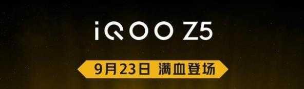 iQOOZ5上市时间_iQOOZ5参数消息