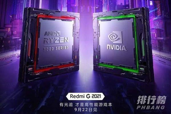 红米游戏本G2021值得买吗_红米游戏本G2021值不值得买