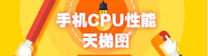 2021年8月手机cpu排行榜_2021年8月手机cpu天梯图最新版
