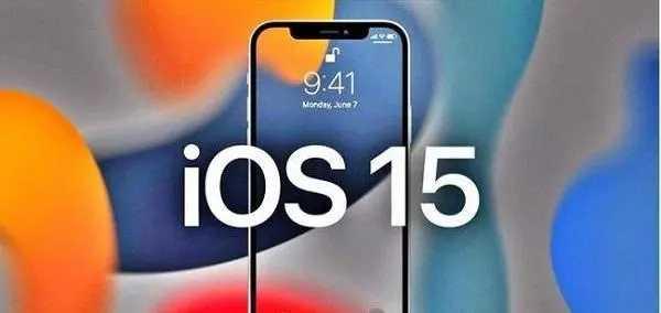 ios15正式版怎么样_ios15正式版值得更新吗