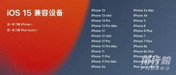 iPhone12更新iOS15正式版体验_iOS15正式版体验评测