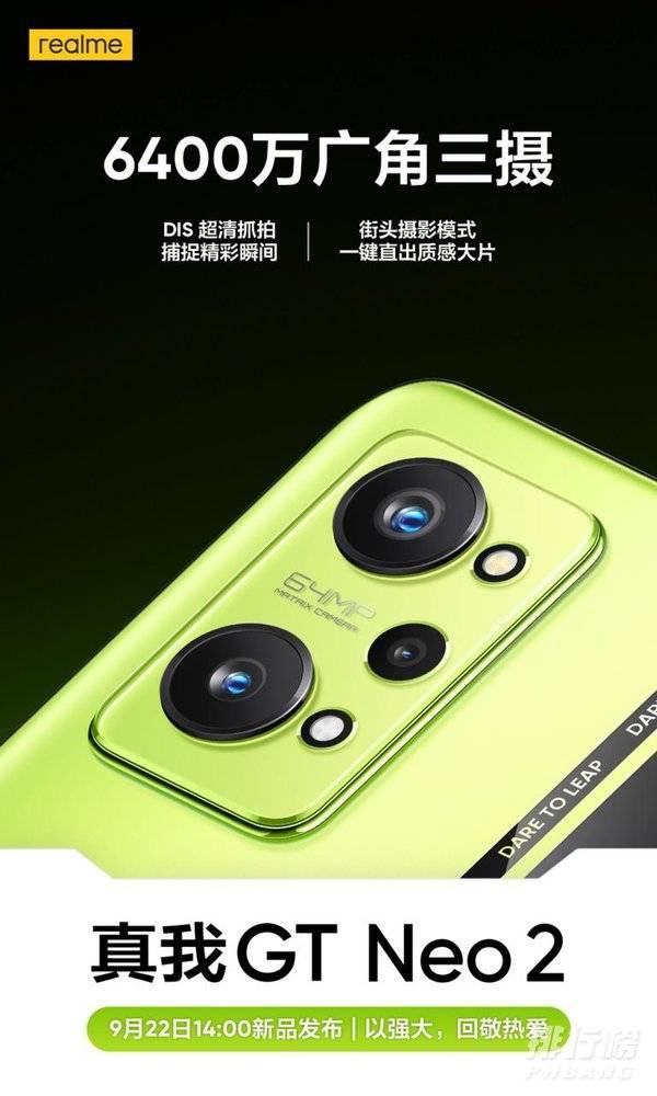 真我gt neo2相机配置_真我gt neo2相机怎么样