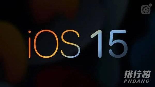 ios15正式版有什么新功能_ios15正式版值得更新吗
