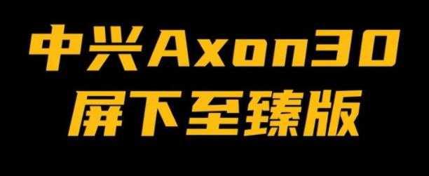 中兴Axon30屏下至臻版价格_中兴Axon30屏下至臻版多少钱