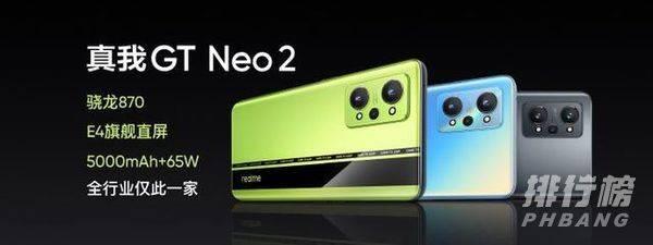realme GT Neo2价格确定_realme GT Neo2价格