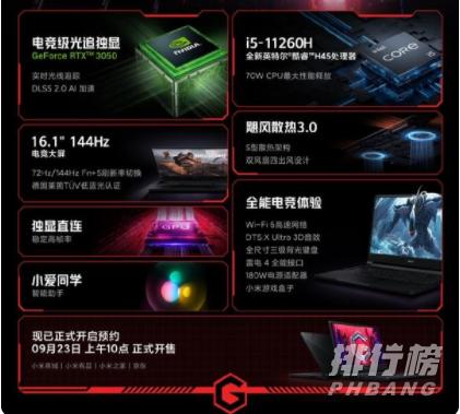 Redmi G 游戏本发售时间_Redmi G 游戏本发售价格