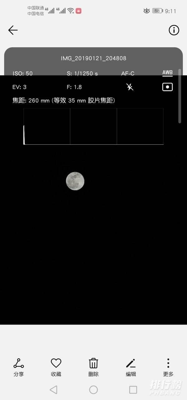 荣耀magic3怎么拍月亮_荣耀magic3拍月亮参数