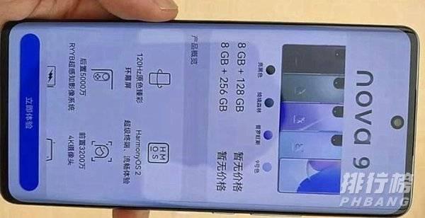 华为nova9电池容量_华为nova9电池容量多少