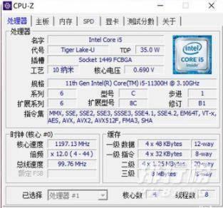 华硕无畏Pro 14酷睿版性能表现_华硕无畏Pro 14酷睿版性能测试