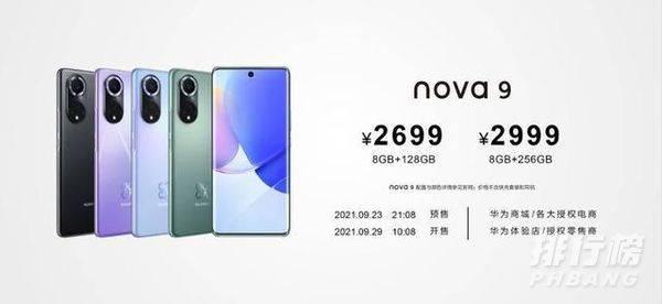华为nova9评测_华为nova9全面评测
