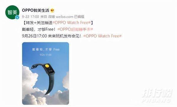 oppo watch free什么时候上市_上市时间及价格