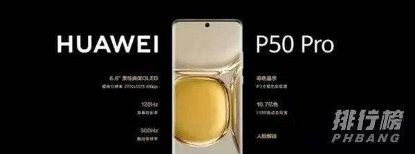 华为p50pro和荣耀magic3pro对比_华为p50pro和荣耀magic3pro哪个好