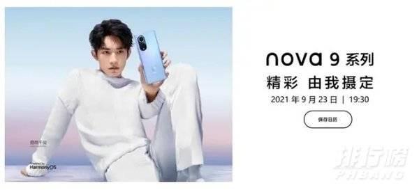 华为nova9pro和华为nova9的区别_哪款更值得入手