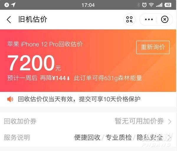 iphone12pro回收价格_iphone12pro二手回收多少钱