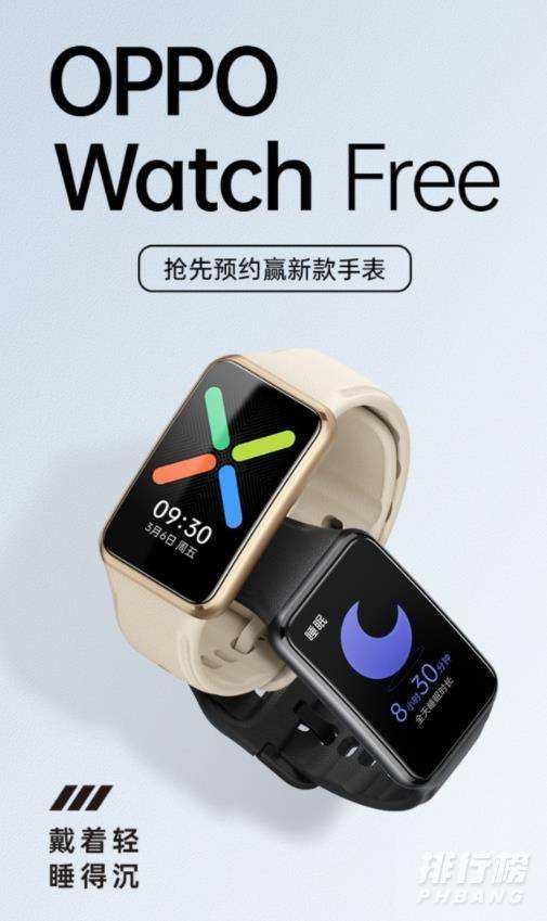 OPPO Watch Free价格_OPPO Watch Free多少钱