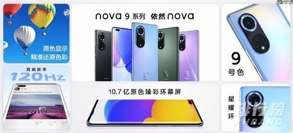 华为nova9值得买吗_华为nova9性价比怎么样