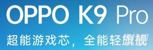 oppo k9 pro优缺点是什么_OPPO K9 Pro优缺点介绍