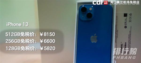 海南免税版苹果13系列售价_海南免税版苹果13多少钱