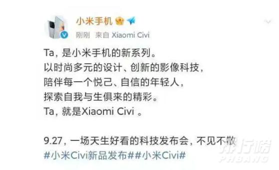 小米civi参数_小米civi参数配置详情