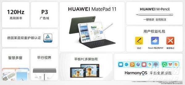 matepad11夏日胡杨什么时候上市_华为matepad11夏日胡杨开售时间