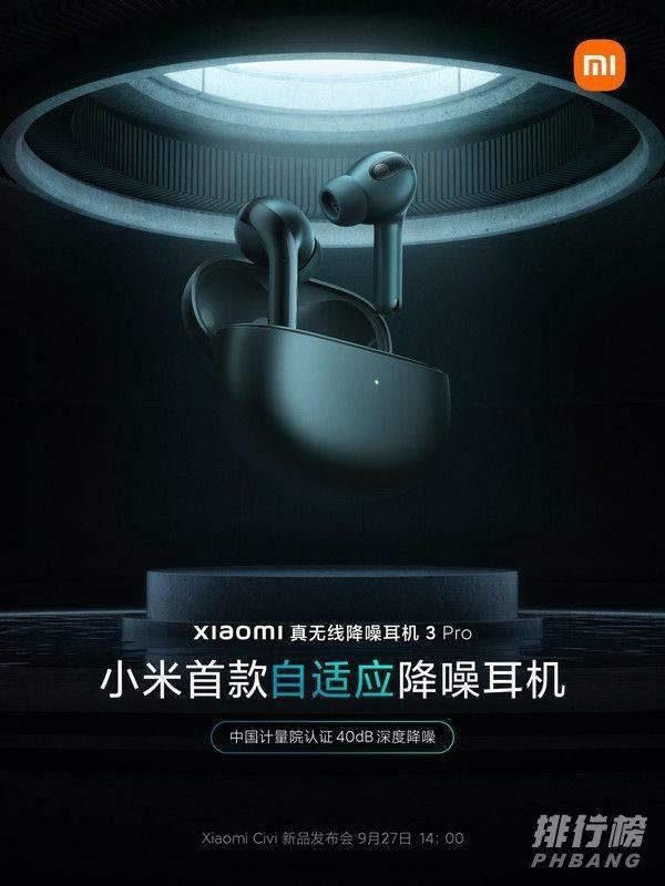 小米真无线降噪耳机3 Pro上市时间及价格_最新消息