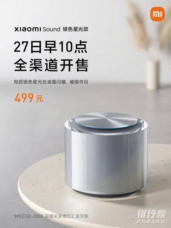小米sound银色什么时候出_小米sound银色款上市时间及价格