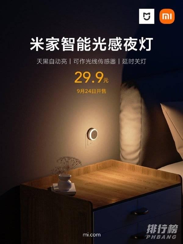 米家智能光感夜灯怎么样_米家智能光感夜灯好用吗