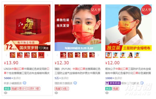 中国红口罩哪里卖_中国红口罩多少钱