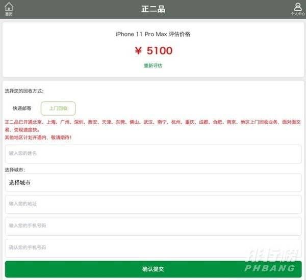 iphone11换购13大概多少钱_iphone11换购13要加多少钱