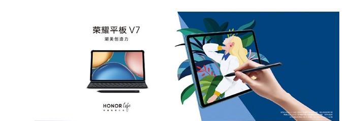 荣耀平板V7支持电脑模式吗_电脑模式开启方法