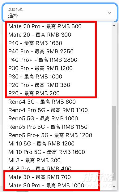 iPhone13换购可以用华为手机来折抵吗_华为手机可以换购iPhone13