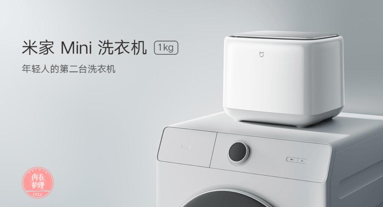 米家迷你洗衣机价格多少_米家迷你洗衣机多少钱
