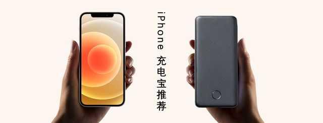 苹果充电宝哪个牌子好_苹果充电宝推荐