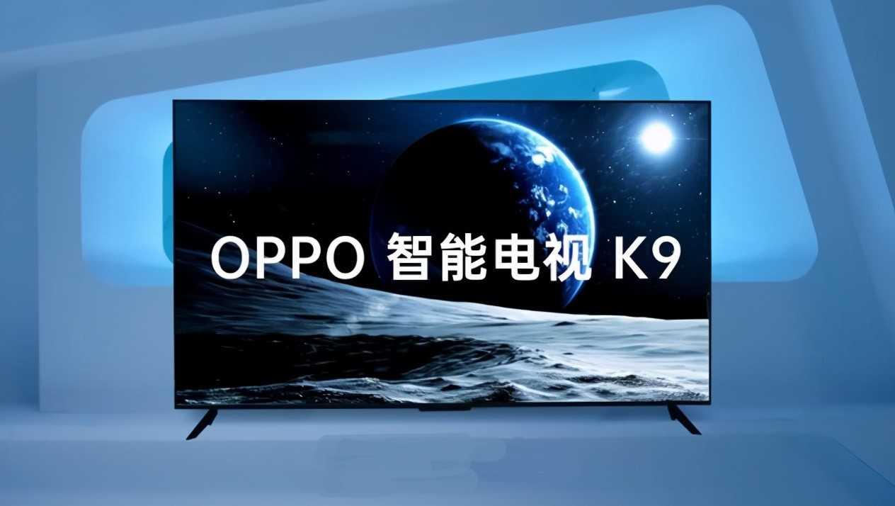 oppo k9电视和小米电视对比_哪个更值得买