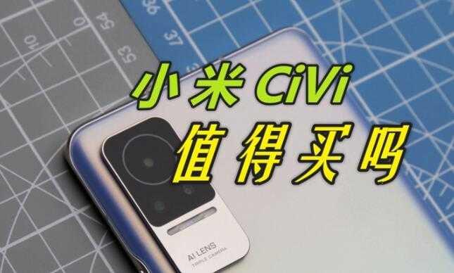 小米civi值得入手吗 _小米civi值得买吗