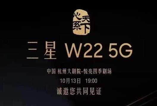 三星w22多少钱_三星w22价格