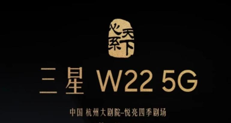三星w22什么时候上市_三星w22折叠手机新款上市时间