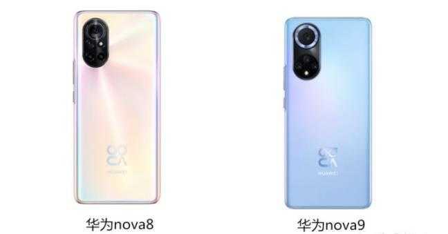 华为nova9与华为nova8区别_华为nova9与华为nova8有什么不同