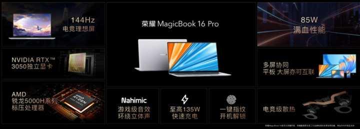 荣耀MagicBook16pro2021怎么样_荣耀MagicBook16pro2021评测介绍