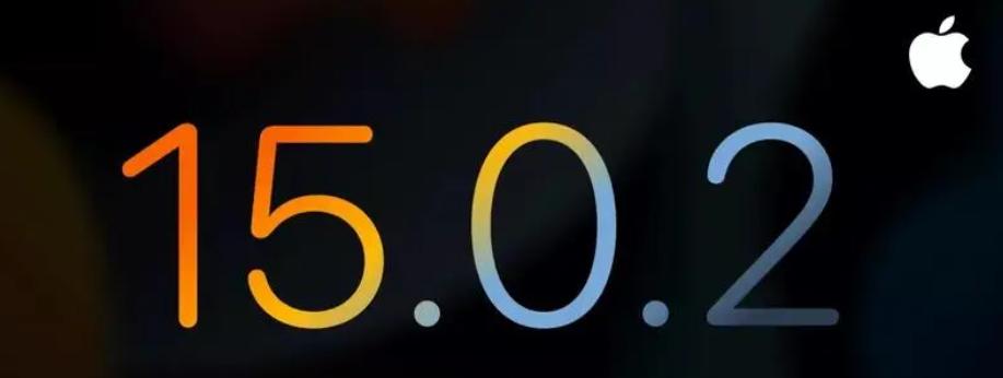 iOS15.0.2更新了什么_iOS15.0.2有什么新功能