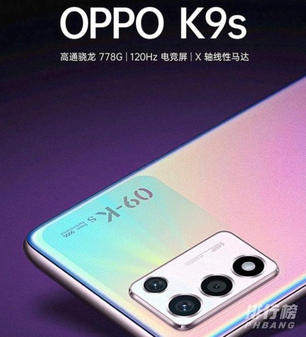 oppok9s参数配置_oppok9s参数配置详细