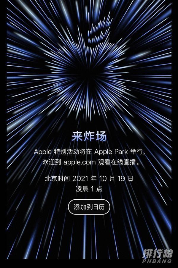 MacBookPro 2021发布日期_MacBookPro 2021发布时间确定