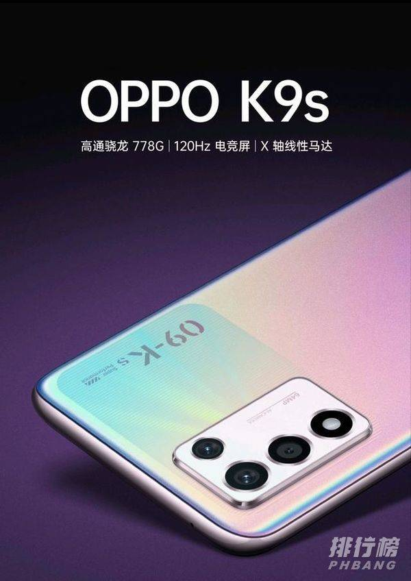 OPPOK9s曝光_OPPOK9s配置曝光