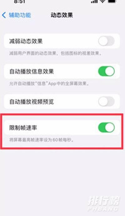 iphone13pro的120hz刷新率在哪设置?