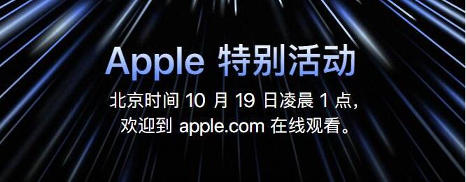 苹果将于10月18日举行新品发布会_2021苹果新品发布清单