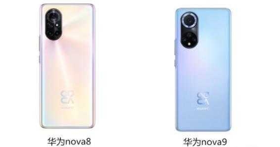 华为nova9和nova8哪个好_华为nova9和nova8哪个更值得买
