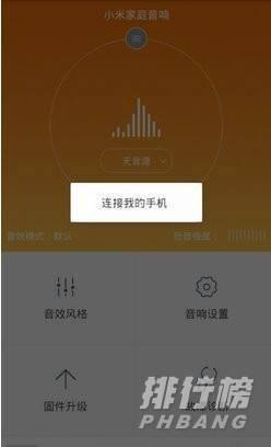 小米小爱音箱pro怎么播放手机上的音乐?
